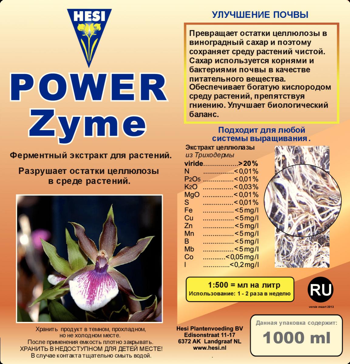 Стимулятор Hеsi PowerZyme 500 мл.